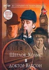 Шерлок Холмс и доктор Ватсон Знакомство